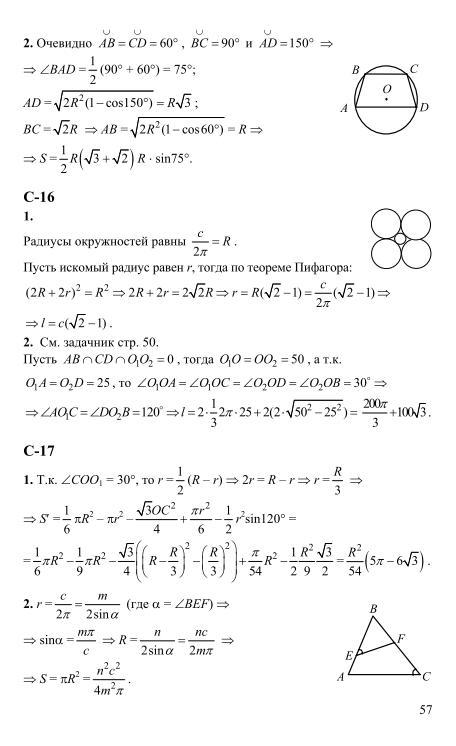 по геометрии 9 решебник дидактическим материалам по