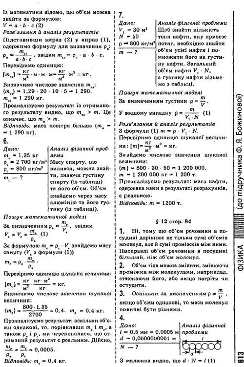 7 з физика класс решебник