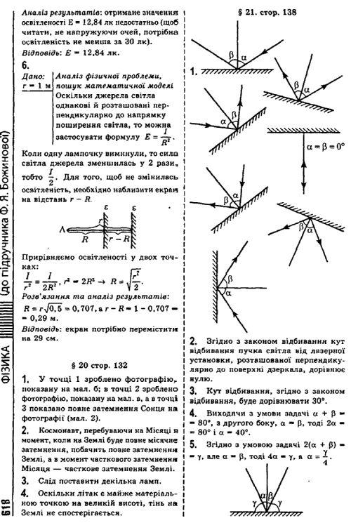 Класс решебник божинова и кирюхина физика 9