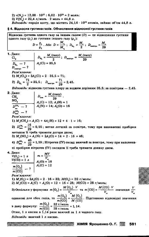 Гдз С Химии 11 Класс Ярошенко