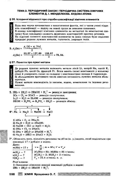 Ярошенко хімії 9 гдз з