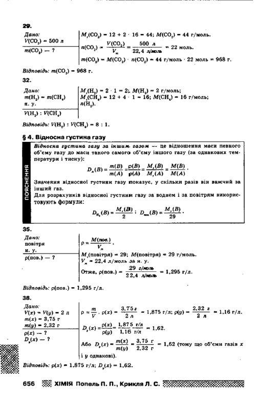 Гдз по химии 8 класс попель крикля для русских школ все задания