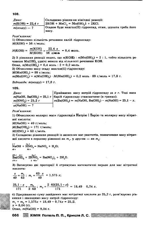 беларусь химии решебники класс по 11