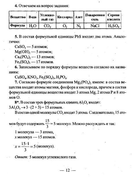 Белорусский решебник по химии за практические работы