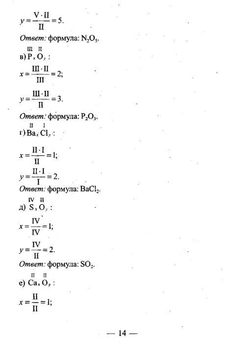 решебник по химии7 класс шиманович