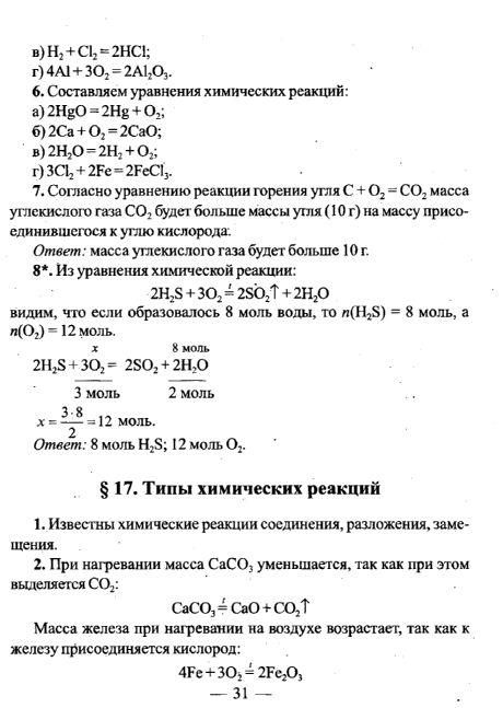 Решебник шиманович химии i по