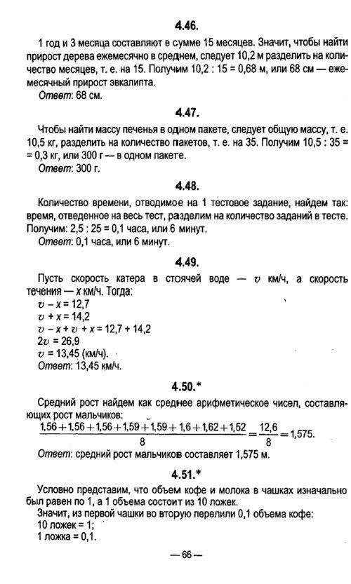 Математика 3 Класс Муравьева Урбан Решебник 1 Часть Решебник Ответы