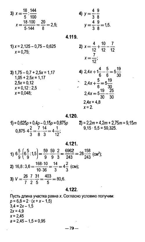 Белорусский решебник по математике 6 класса