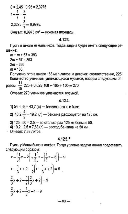 решебники по математике 3 класс для беларуси