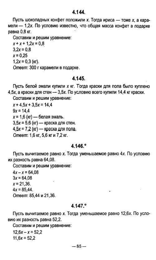Математика 5 Решебник Самостоятельных И Контрольных Работ Кузнецова Е.п
