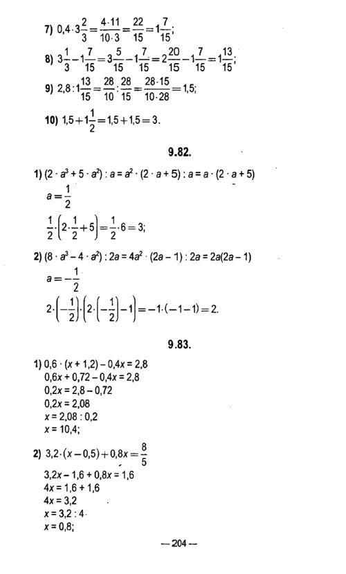 год 2019 математика класс кузнецова 5 решебник