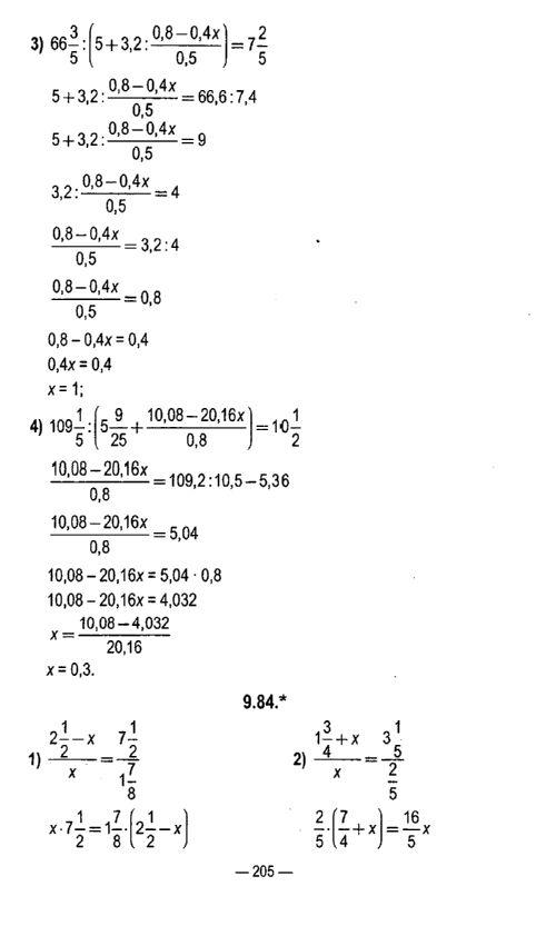 Класс а решебник 6 математика