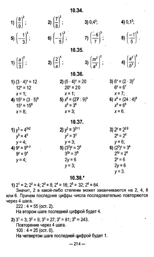 Ящин шнеперман по муравьева класс решебник кузнецова математике 6