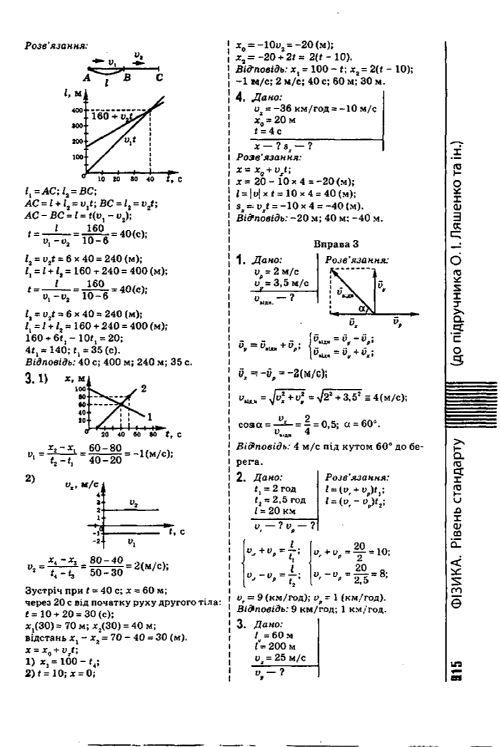 4 лабораторная 8 решебник физика класс коршак работа