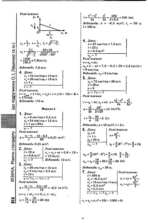 Гдз 8 класс савченко физика