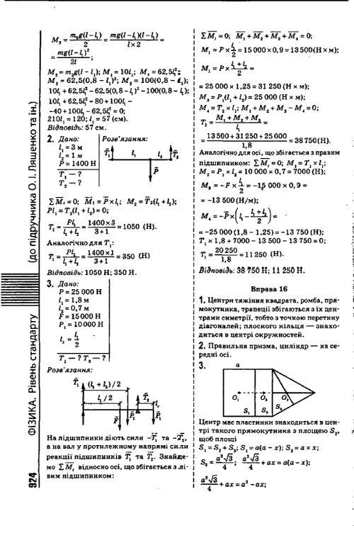 разумовский гдз 8 по физики класс пинский