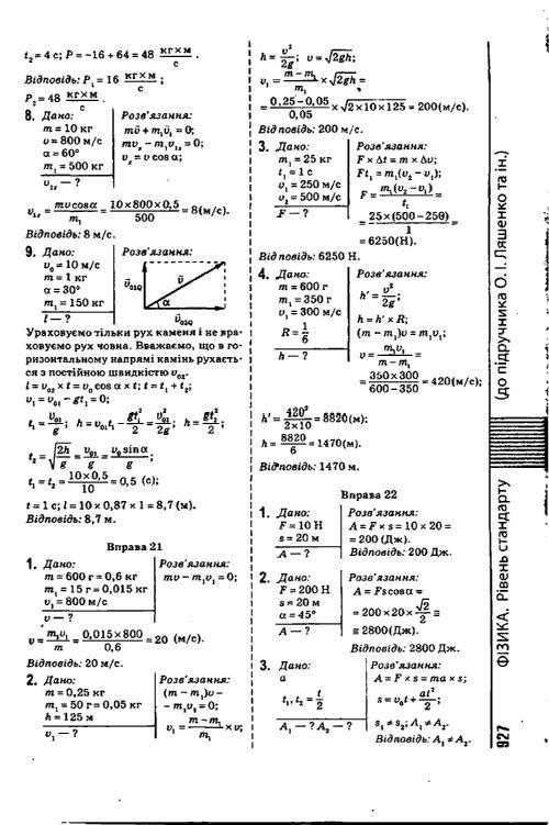 10 Класс Физика Решебник Савченко