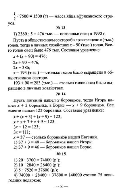 Сборник задач по математике 6 класс решебник 2010 ответы
