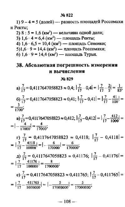Гдз по математике 8 класса латотина