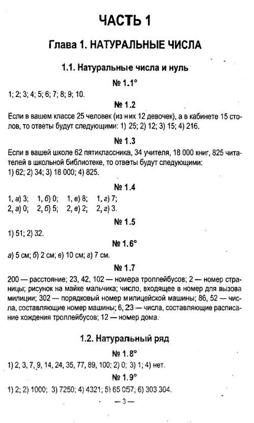 Решебник муравьева 3 ответы 1 решебник класс математика урбан часть