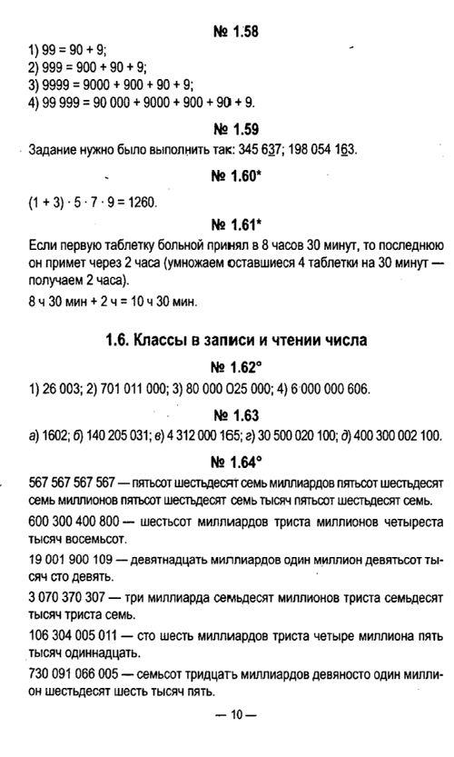 решебник по математике 3 класс рб онлайн