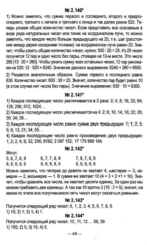 ГДЗ по химии 8 класс Габриелян 2005