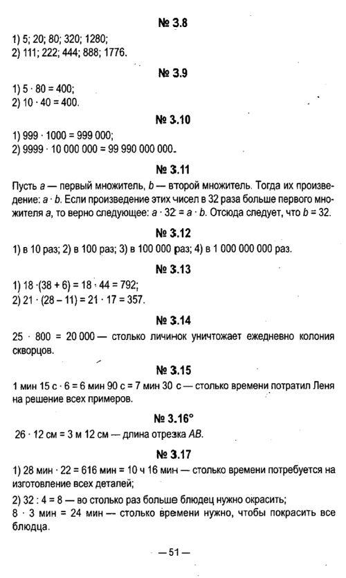По гдз класса математике 5 кузнецов