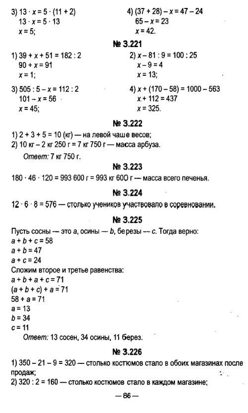 математике класс кузнецова по решебник учебник 5