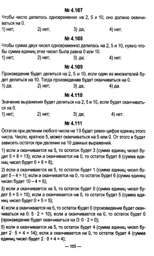 Гдз По Математике 5 Класс Ладыженская Математика