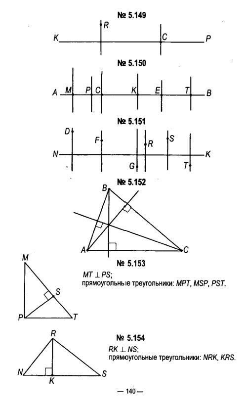 Математика 5 класса решебник скачать