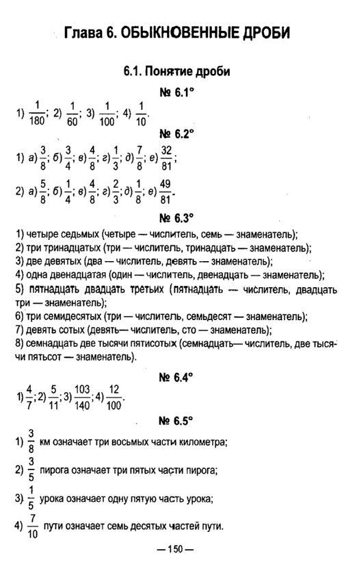 смотреть онлайн решебник по математике 5 класса