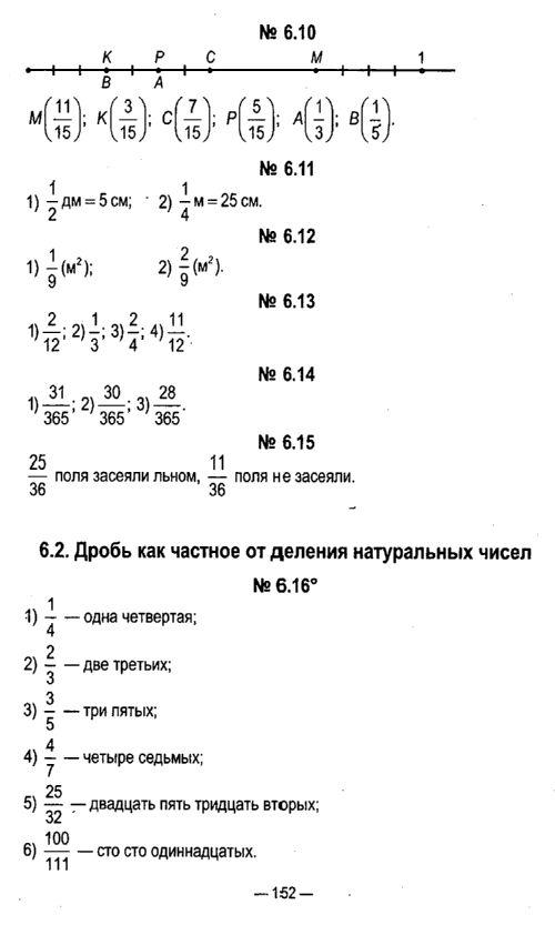 Матэматыка 5 Класа А П Кузняцова Муравьёва Шнеперман Решебник