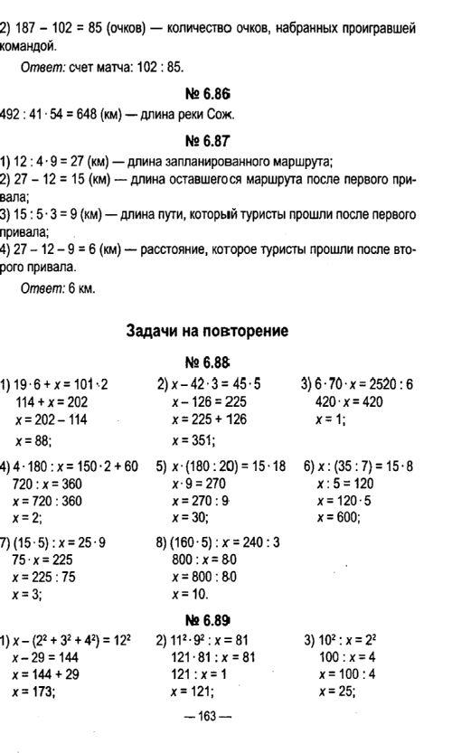 Гдз По Математике Муравьевой За 4 Класс