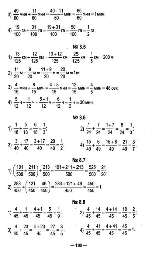 Кл.математика решебники 5