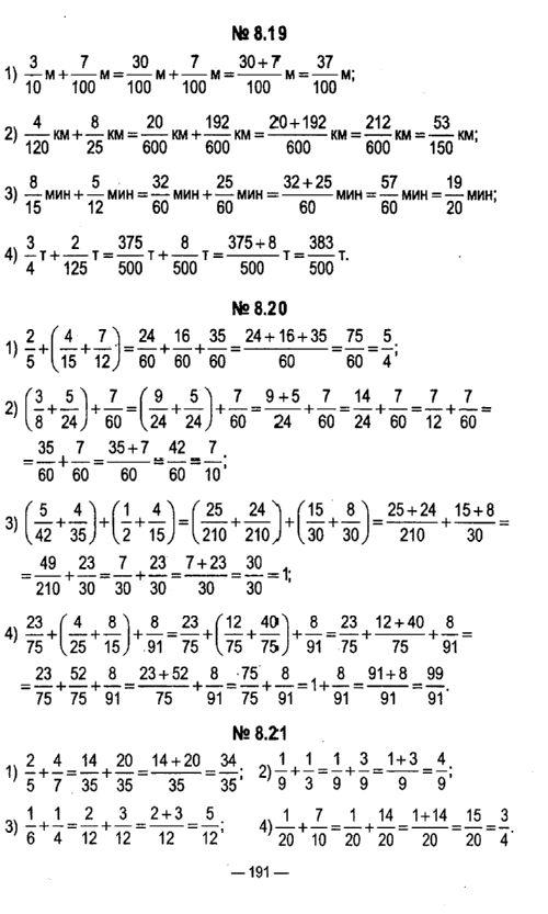 Класса г для решебник 5