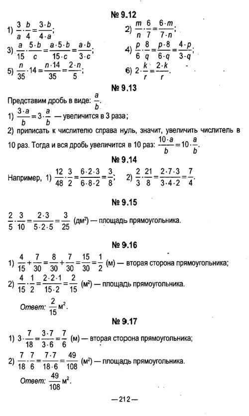 Решебник по математике 5 класс л.б.шнеперман 2018