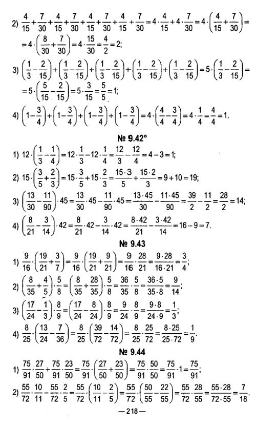 Кузнецова 5 гдз математика