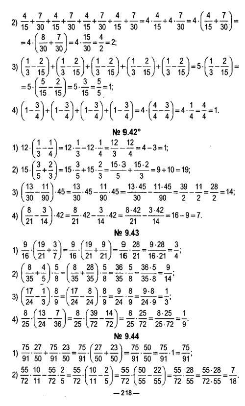 математики 5класса решебник