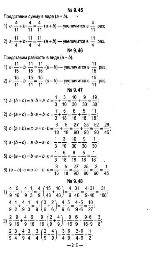 Решебник в интернете 5 класс