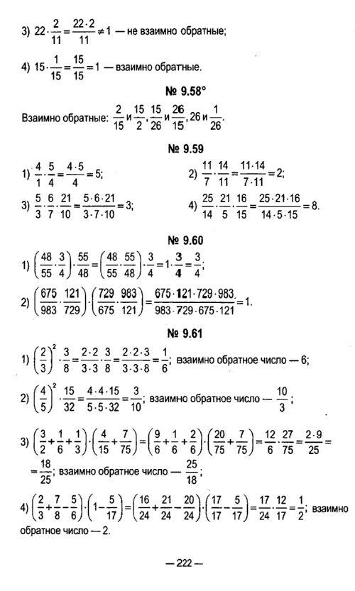 Гдз математика 5 кузнецова