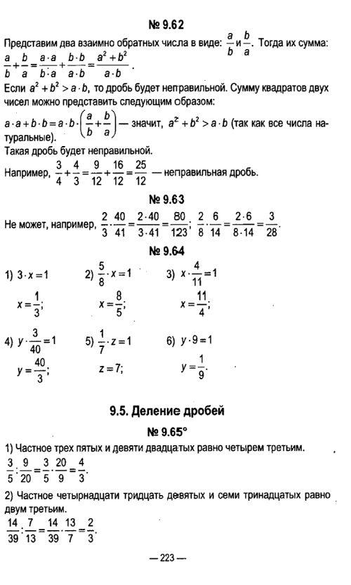 Решебники для 5 класса матиматика