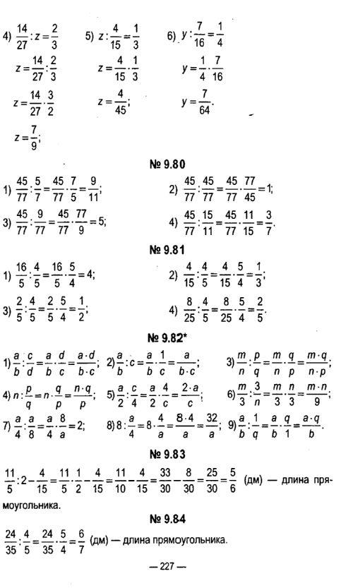 Математика 5 кузнецова гдз