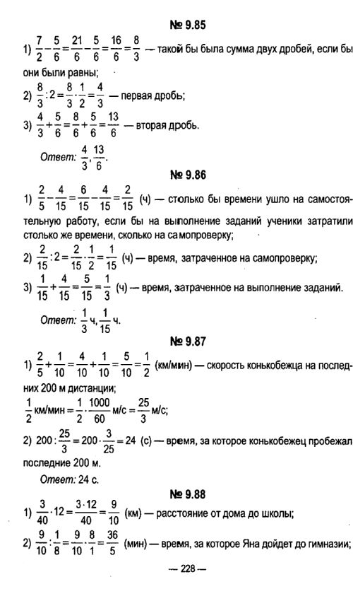 Класс 5 2 кузнецова 2019 по решебник часть математике муравьёва
