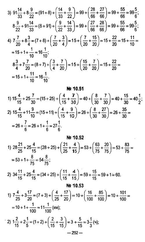 Решебник По Математике 5 Класс 2 Часть Кузнецова Муравьева 2019