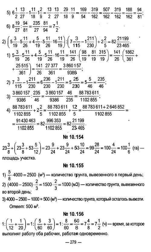 кузнецов класс математика решебник 5