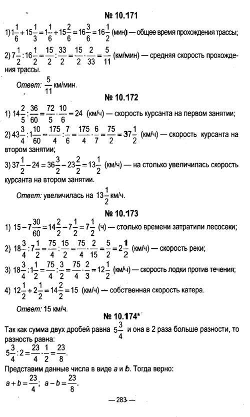 Решебник По Математике За 5 Класс Шнеперман