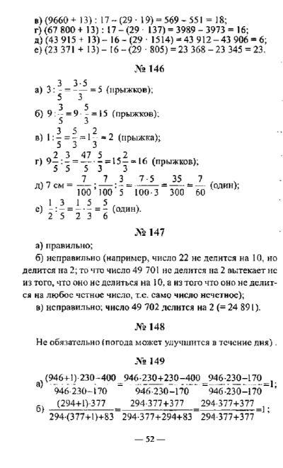 решебники математика в беларуси