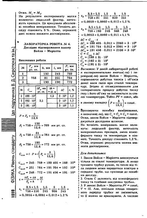 Клас гдз баштовий з фізики 10