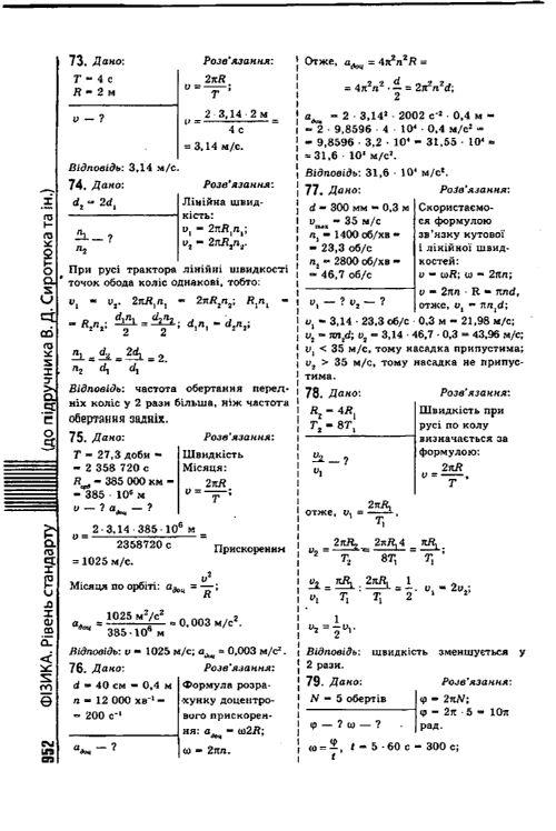белорусский решебники по физике