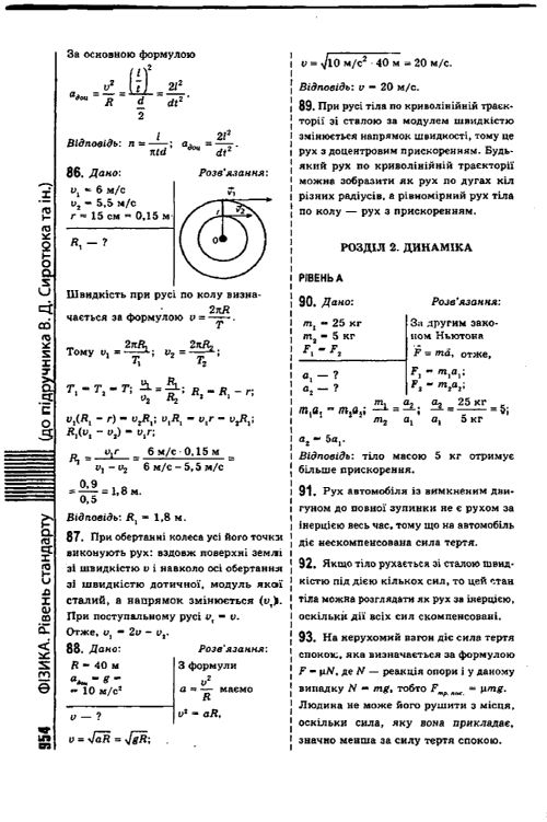 белорусский решебник по физике 10 класс